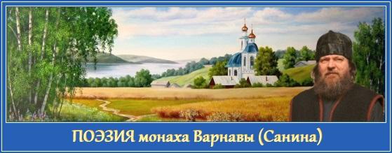 Монах Варнава Санин - русская картина
