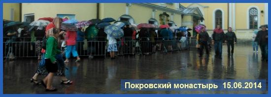 Покровский монастырь 15 июня 2014