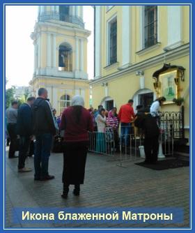 Покровский монастырь - чудотворная икона святой Матроны