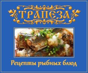 Рецепты рыбных блюд