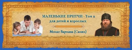 Маленькие притчи - 2 том - монах Варнава Санин