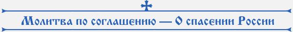Молитва по соглашению — О спасении России