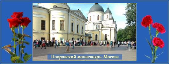 Покровский монастырь - Цветы