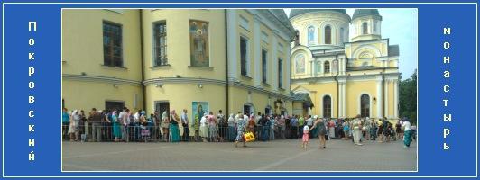 Покровский монастырь - лето