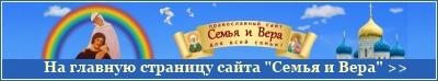 Сайт - Семья и Вера