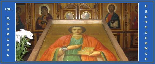 Святой Целитель Пантелеимон - икона в храме