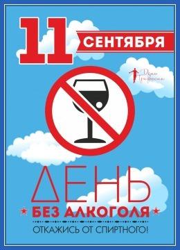 День трезвости - за трезвость, против алкоголя