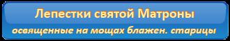 Лепестки святой Матроны