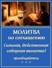Молитва по соглашению