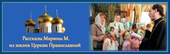 Рассказы из жизни Церкви Православной