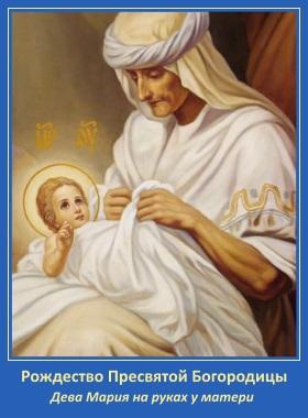Рождество Пресвятой Богородицы - младенец