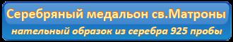 Серебряный медальон св. Матроны