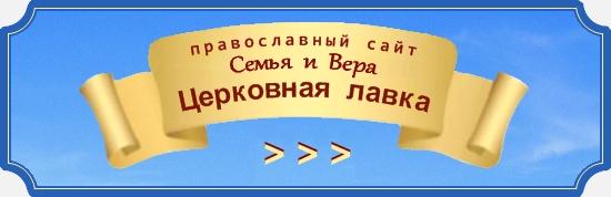 Церковная лавка, православный сайт Семья и Вера, интернет магазин