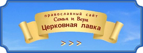 Церковная лавка, православный сайт Семья и Вера