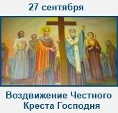 Воздвижение Честного Креста Господня