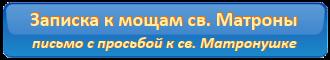 Записка святой Матроне Московской