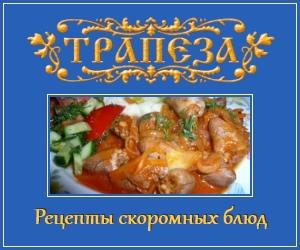 Рецепты скоромных блюд