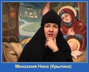 монахиня Нины (Крыгина)