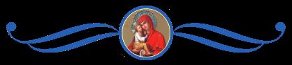 Окончание, Пресвятая Богородица