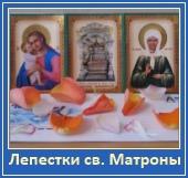 Лепестки святой Матроны - заказать