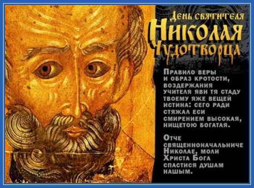 С Днем святителя Николая Чудотворца