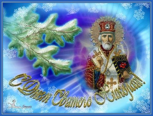 С Днем святителя Николая