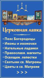 Церковная лавка - заказать святыни