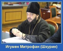 Игумен Митрофан Шкурин
