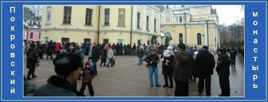 Покровский монастырь, 2015