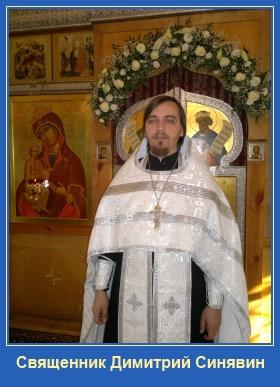 Священник Димитрий Синявин