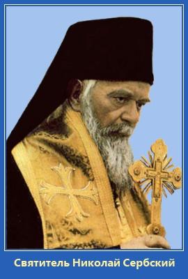 Святитель Николай Сербский фото