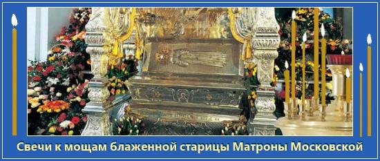 Свечи к мощам блаженной Матроны Московской