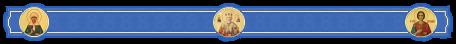 Заглавие. Святитель Николай, святая Матрона, Пантелеимон Целитель