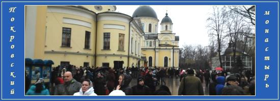Покровский монастырь - 8 марта