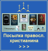Посылка православного христианина