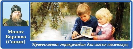 Энциклопедия для самых маленьких 2