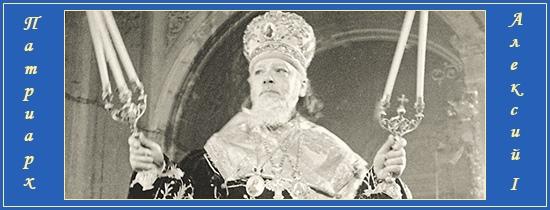 Патриарх Алексий Симанский