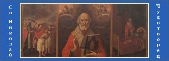 Святитель Николай Чудотворец - рубрика