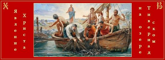Явление Христа на озере Тивериадском