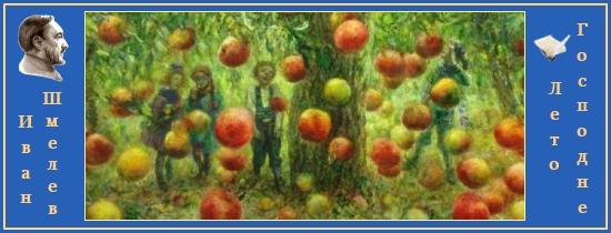 Ябочный спас