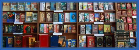 Православные книги, духовное чтение
