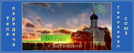 Беседы с Батюшкой - телепередача Союз