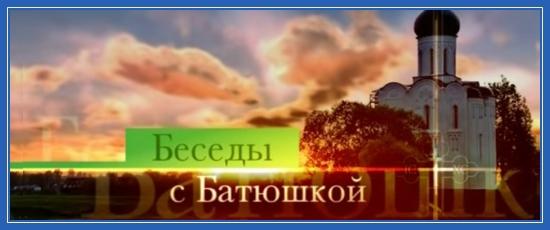Беседы с Батюшкой - телепередача