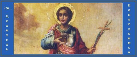 Святой Целитель Пантелеимон - икона