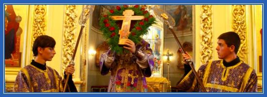 Вынос Креста Господня