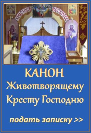 Канон Кресту Господню, записки в храм