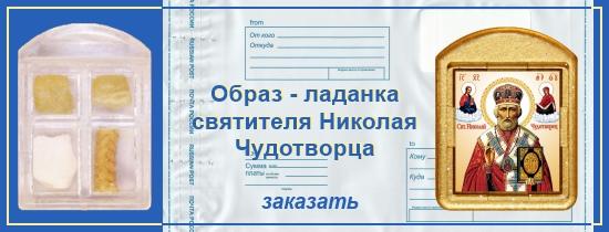 Ладанка святителя Николая - заказать