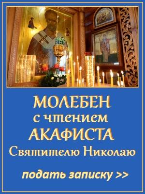 Молебен с чтением Акафиста святителю и Чудотворцу Николаю