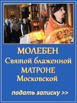 Молебен святой блаженной Матроне Московской