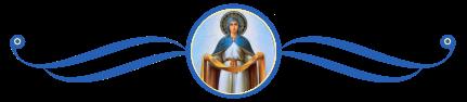 Покров Пресвятой Богородицы 2-2